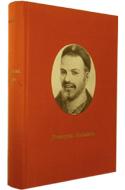 Le quart de livre de François Rabelais